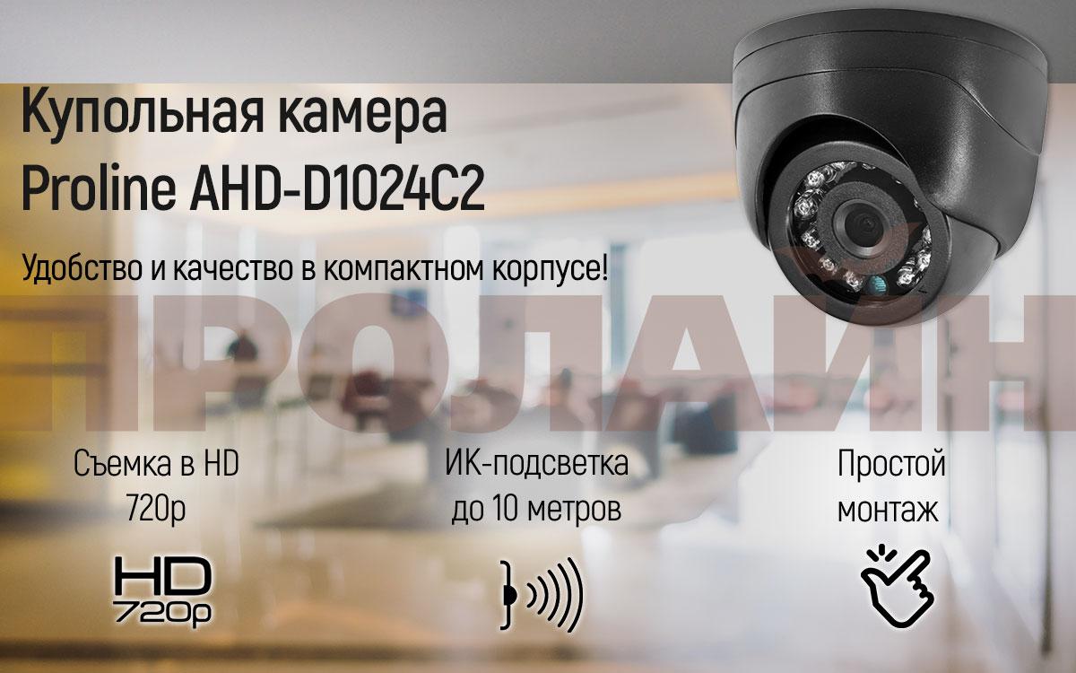 Купольная 720P AHD-видеокамера Proline AHD-D1024C2