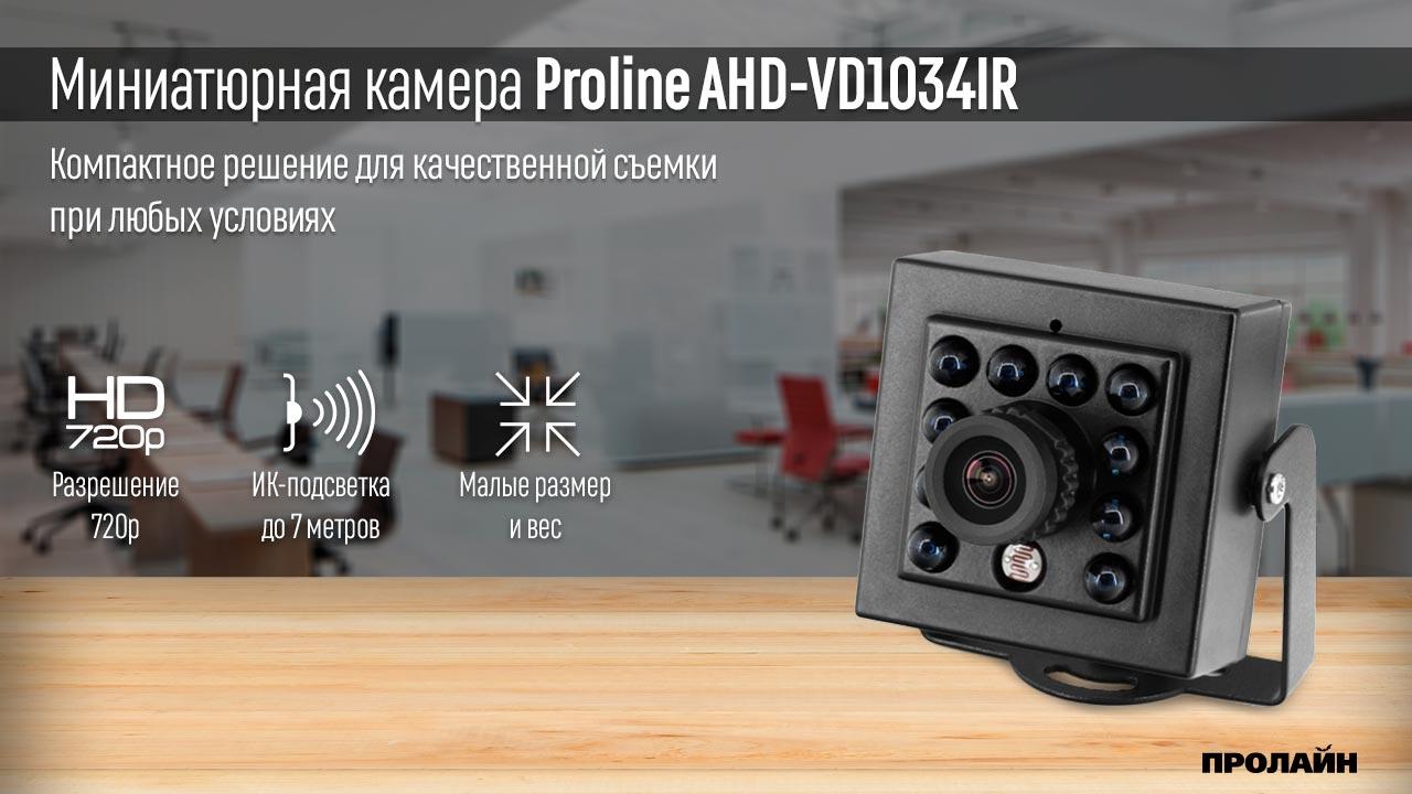 Миниатюрная 720p AHD-камера Proline AHD-VD1034IR