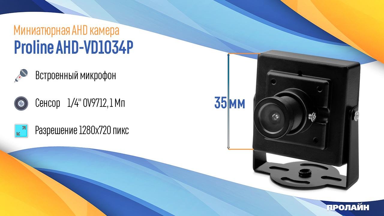 Миниатюрная AHD 720P камера Proline AHD-VD1034P