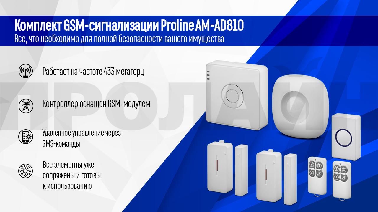 Комплект GSM-сигнализации Proline AM-AD810