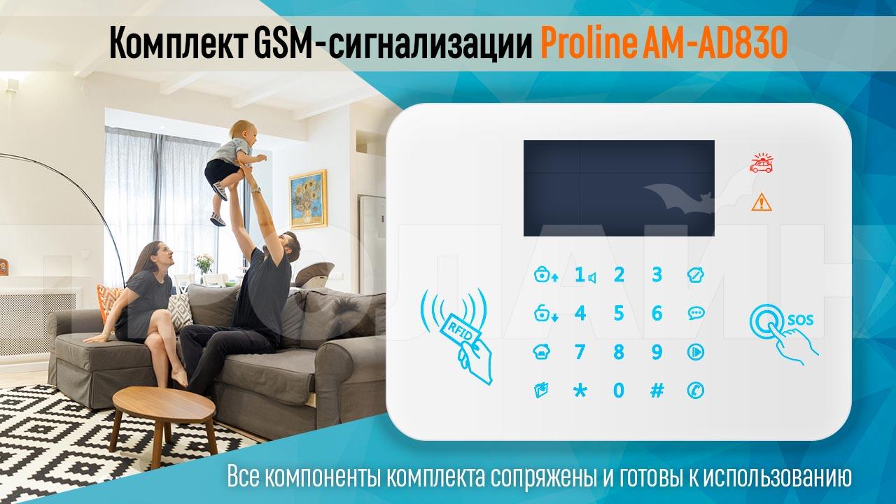 Комплект GSM сигнализации Proline AM-AD830