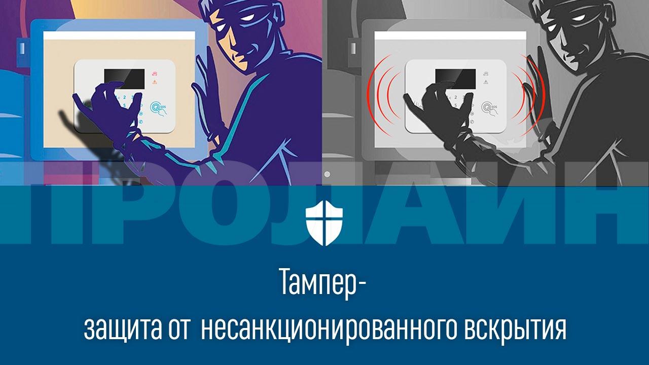 Комплект GSM-сигнализации Proline AM-AD830