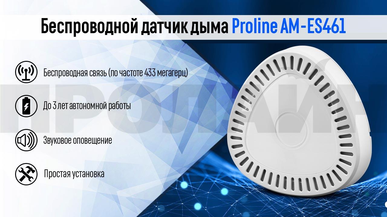 Беспроводной датчик дыма Proline AM-ES461