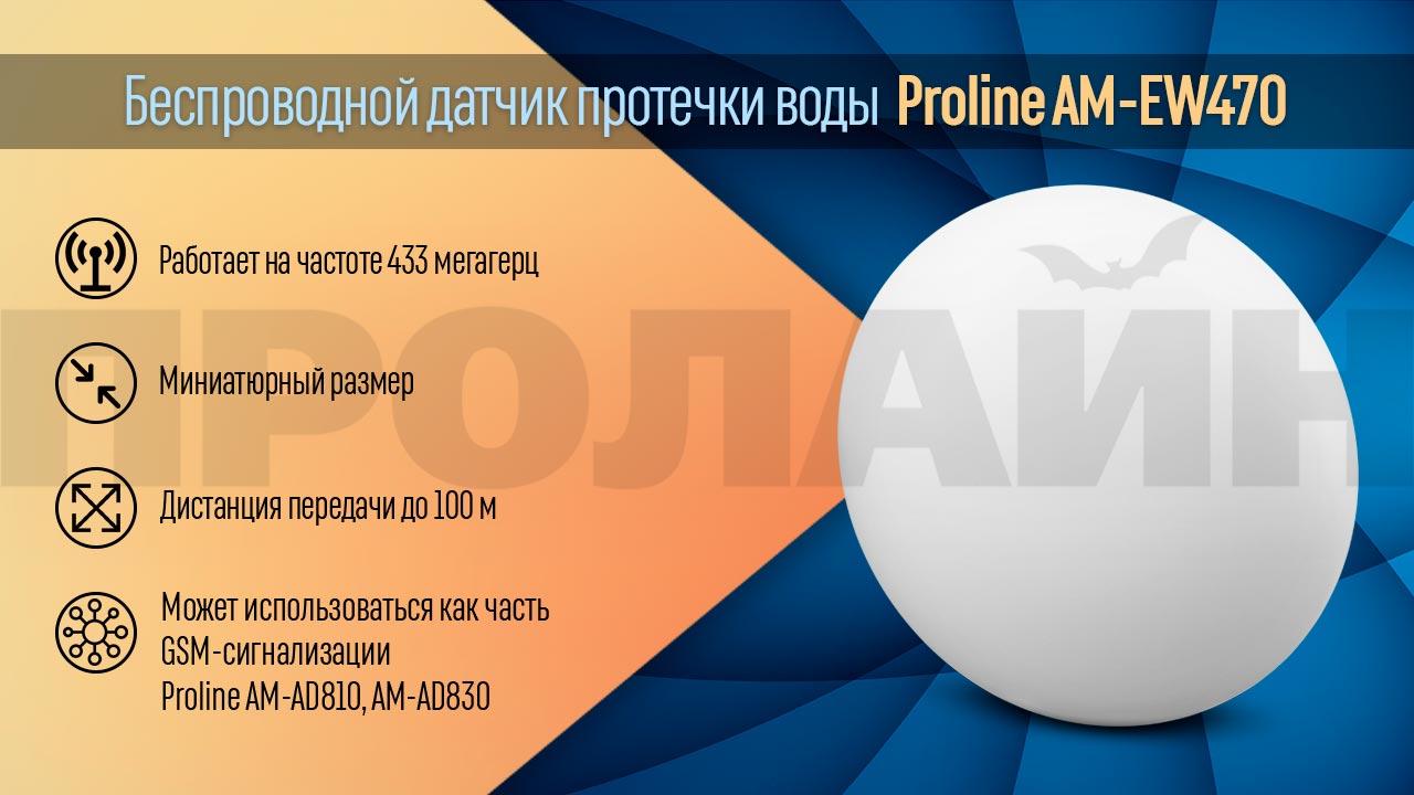 Беспроводной датчик протечки воды Proline AM-EW470