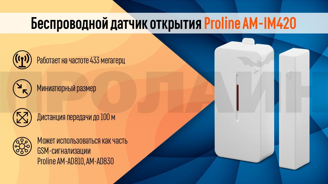 Беспроводной датчик открытия Proline AM-IM420