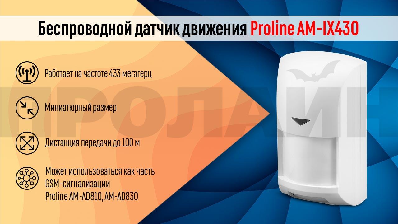 Беспроводной датчик движения Proline AM-IX430