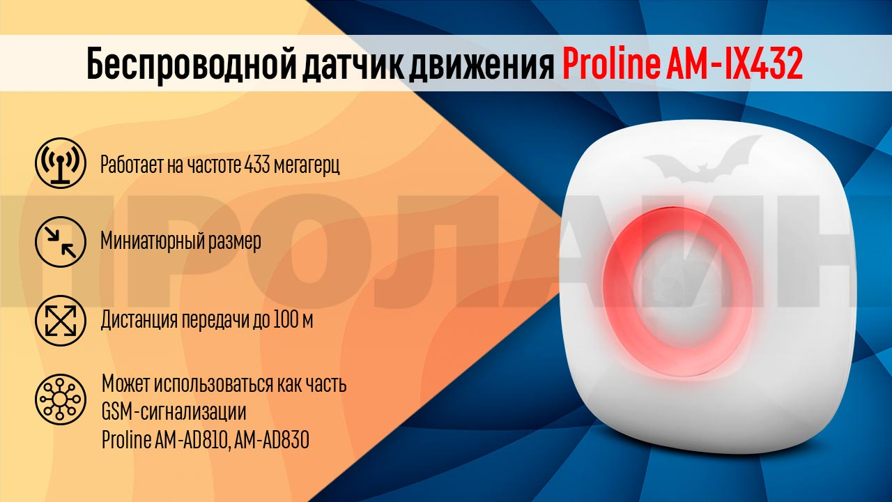 Беспроводной датчик движения Proline AM-IX432