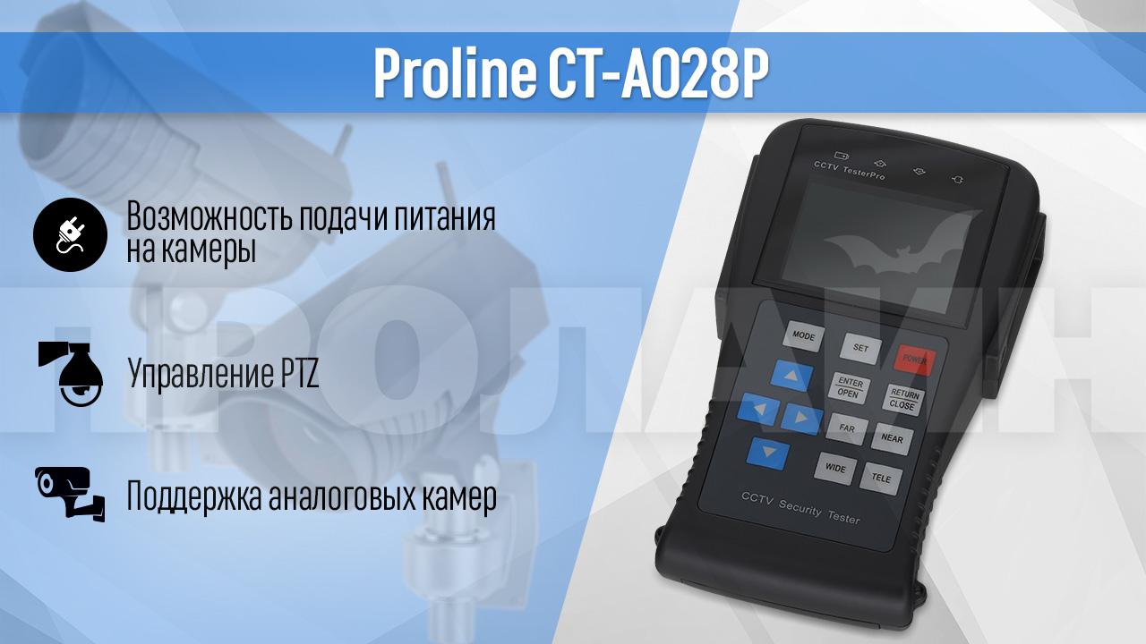 Тестер видеонаблюдения Proline CT-A028P