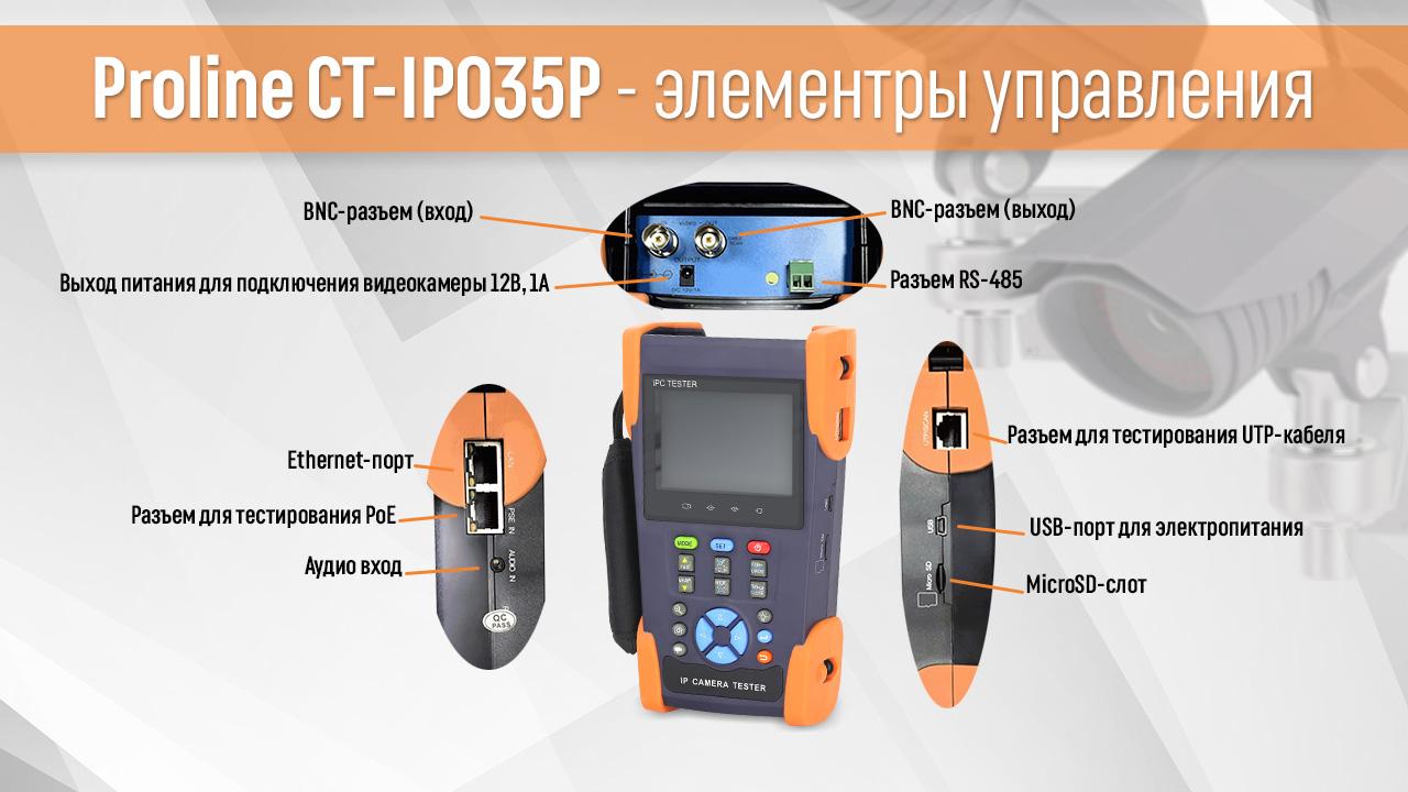 Тестер видеонаблюдения Proline-CT-IP035P