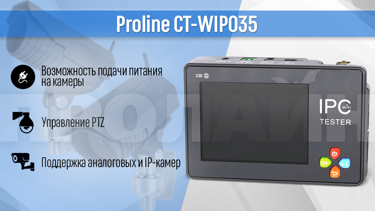 Тестер видеонаблюдения Proline CT-WIP035