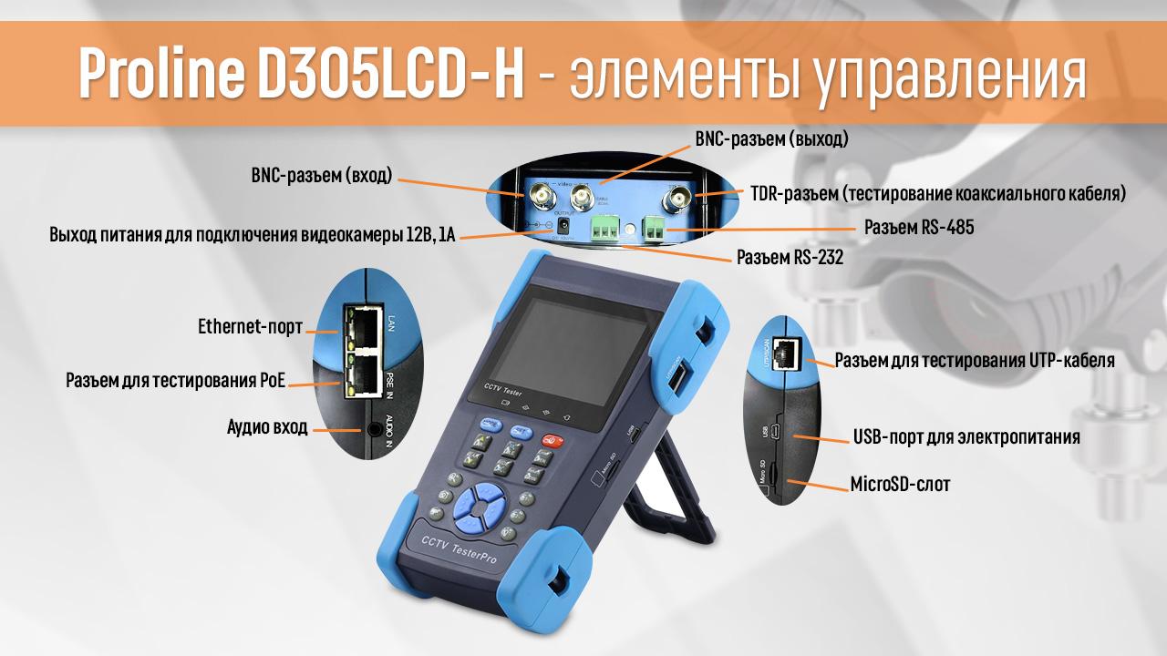 Тестер видеонаблюдения Proline D305LCD-H