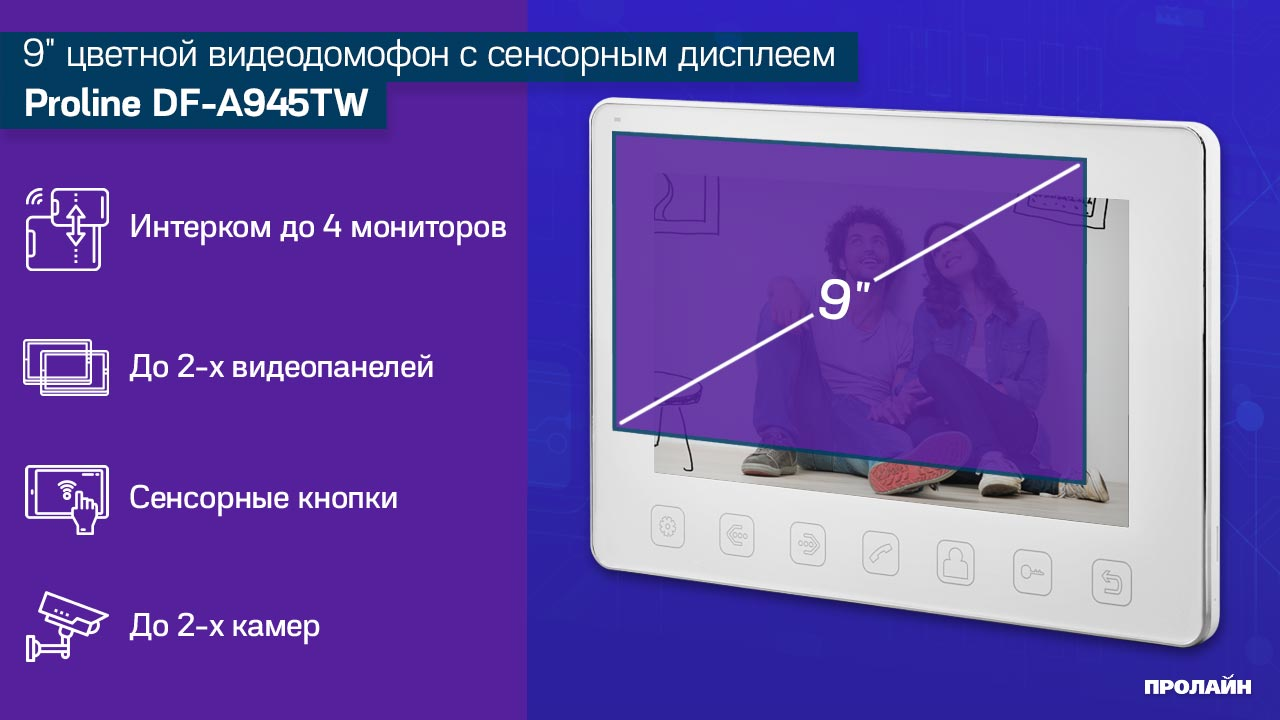 """9"""" цветной видеодомофон с сенсорным дисплеем Proline DF-A945TW"""
