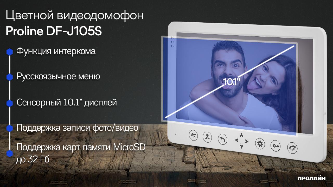 Цветной видеодомофон Proline DF-J105S