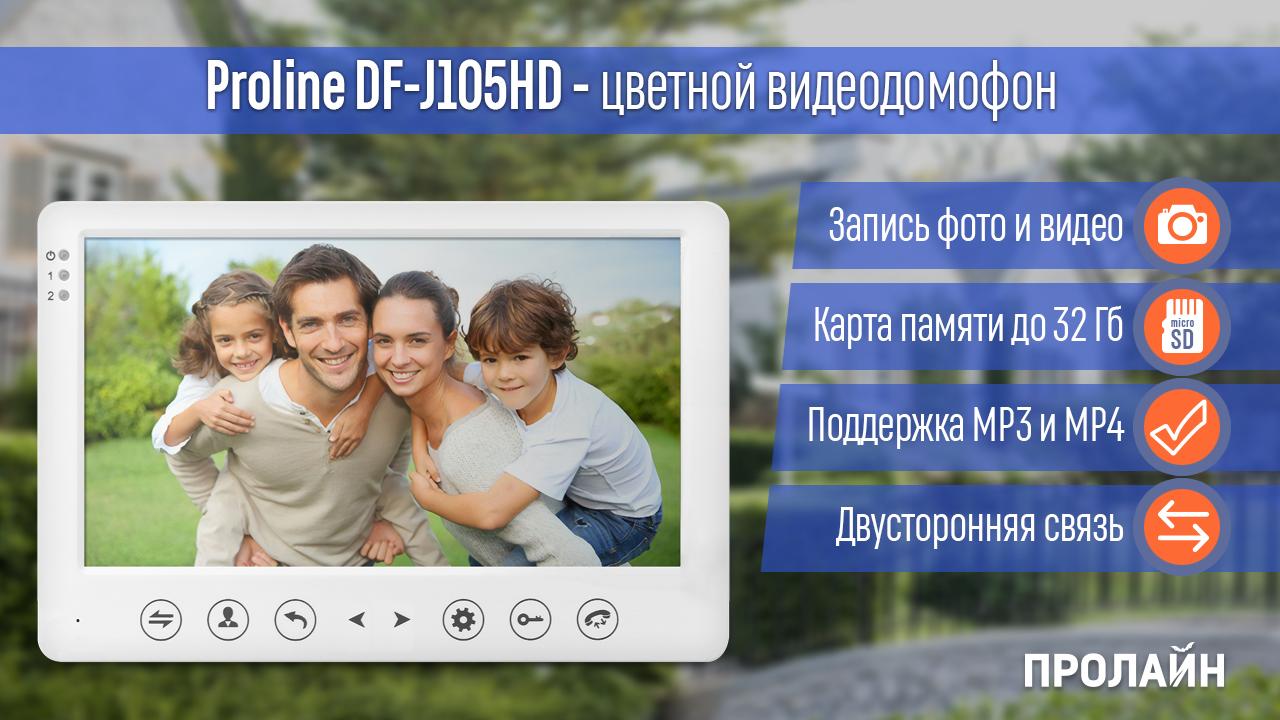 "10.1"" LCD цветной видеодомофон Proline DF-J105HD"