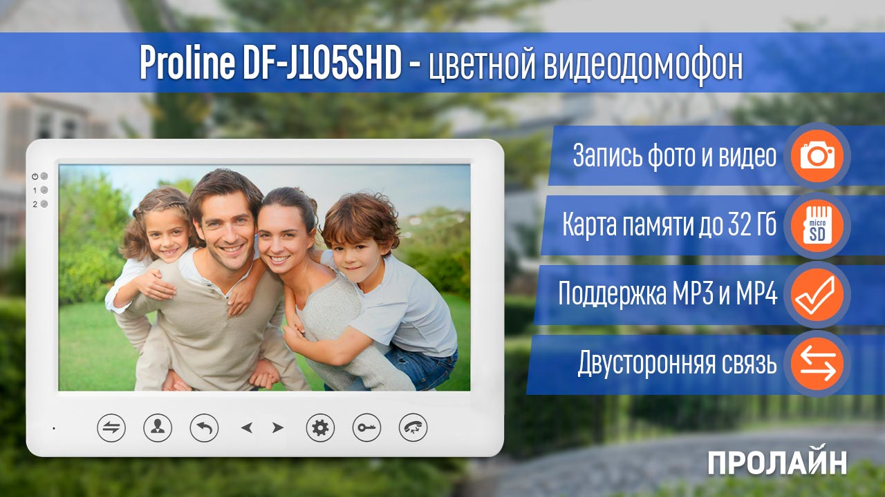Цветной видеодомофон Proline DF-J105SHD