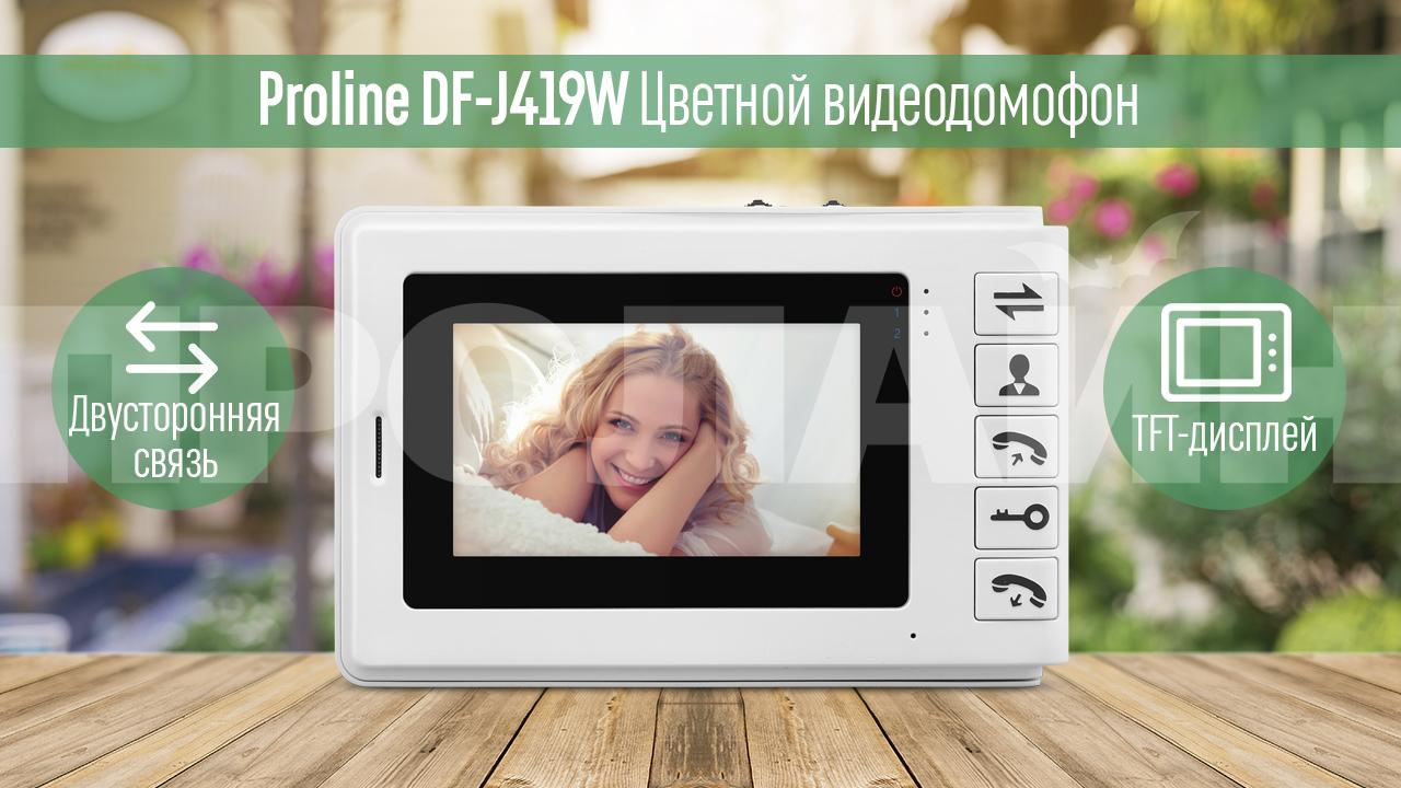 Цветной видеодомофон Proline DF-J419W