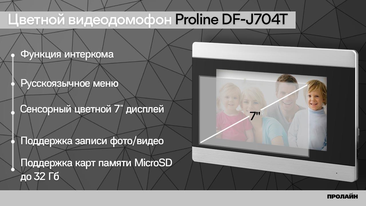 Цветной видеодомофон Proline DF-J704T