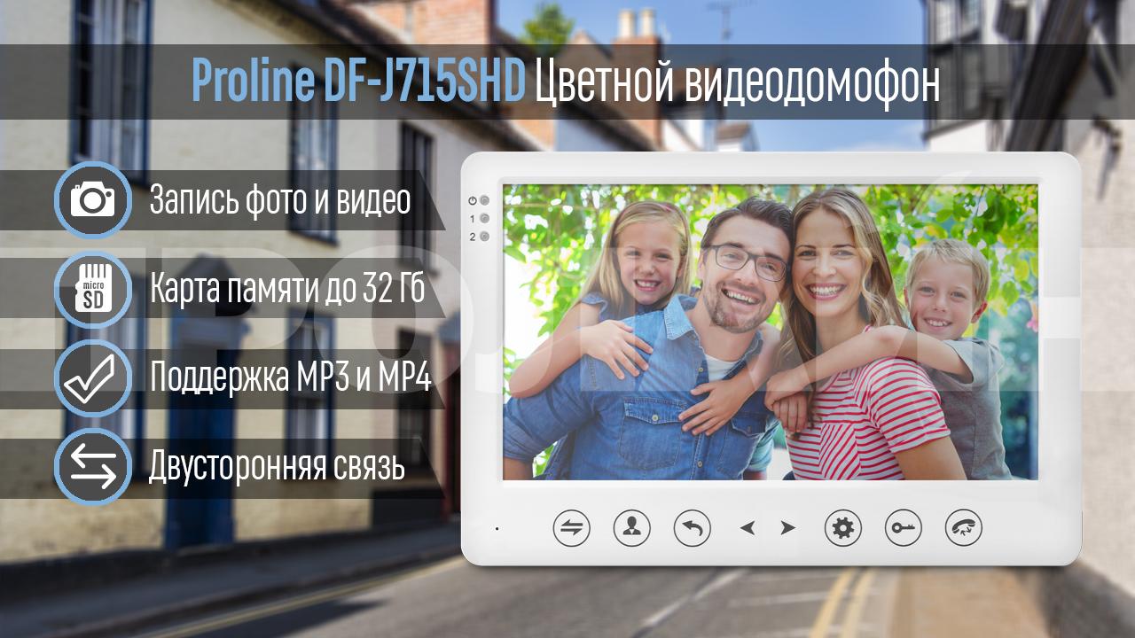 Цветной видеодомофон Proline DF-J715SHD