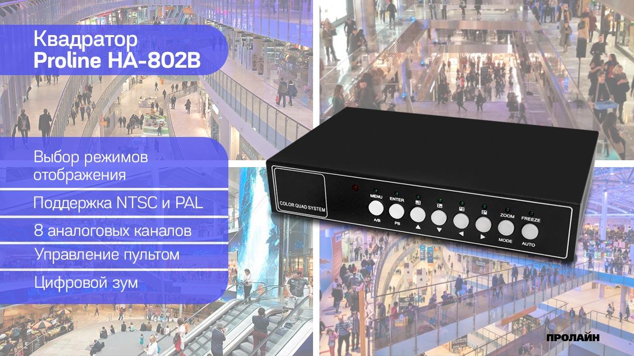 Цветной 8-ми канальный квадаратор Proline HA-802B
