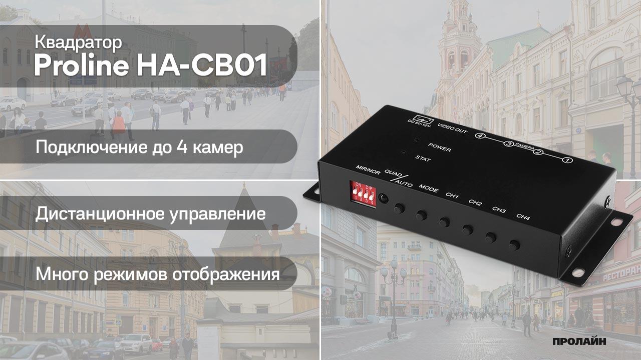 Квадратор Proline HA-CB01