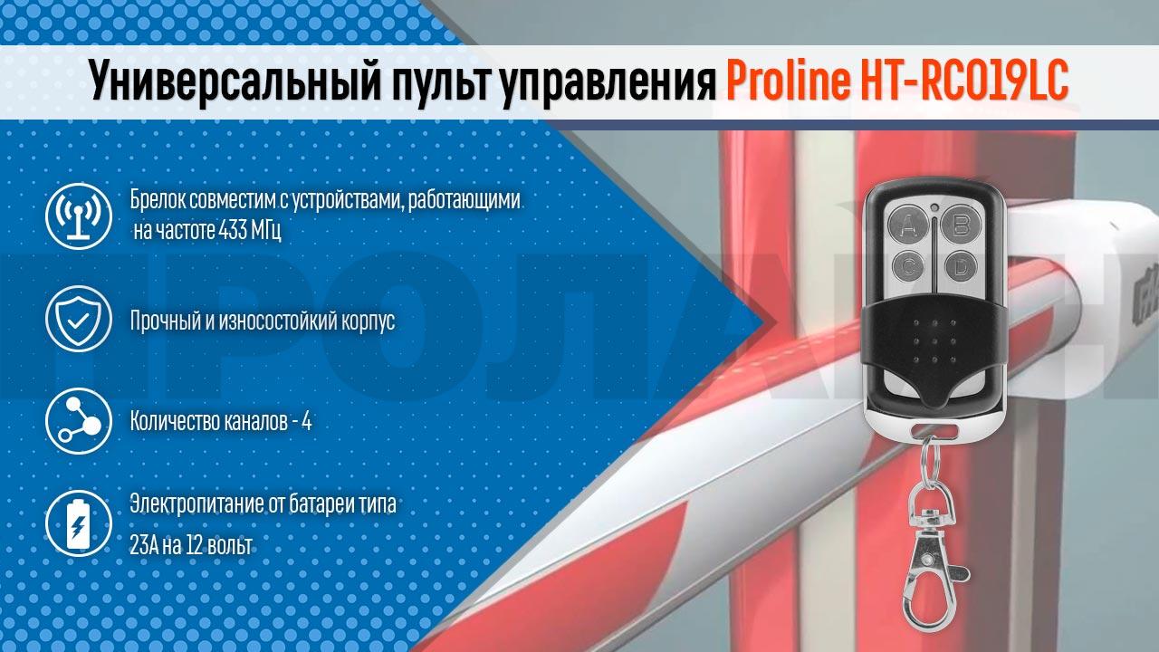 Универсальный пульт управления Proline HT-RC019LC