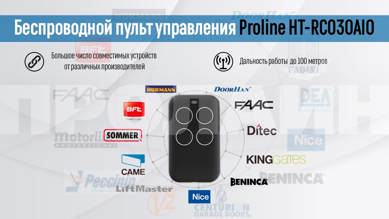 Беспроводной пульт управления Proline HT-RC030AIO