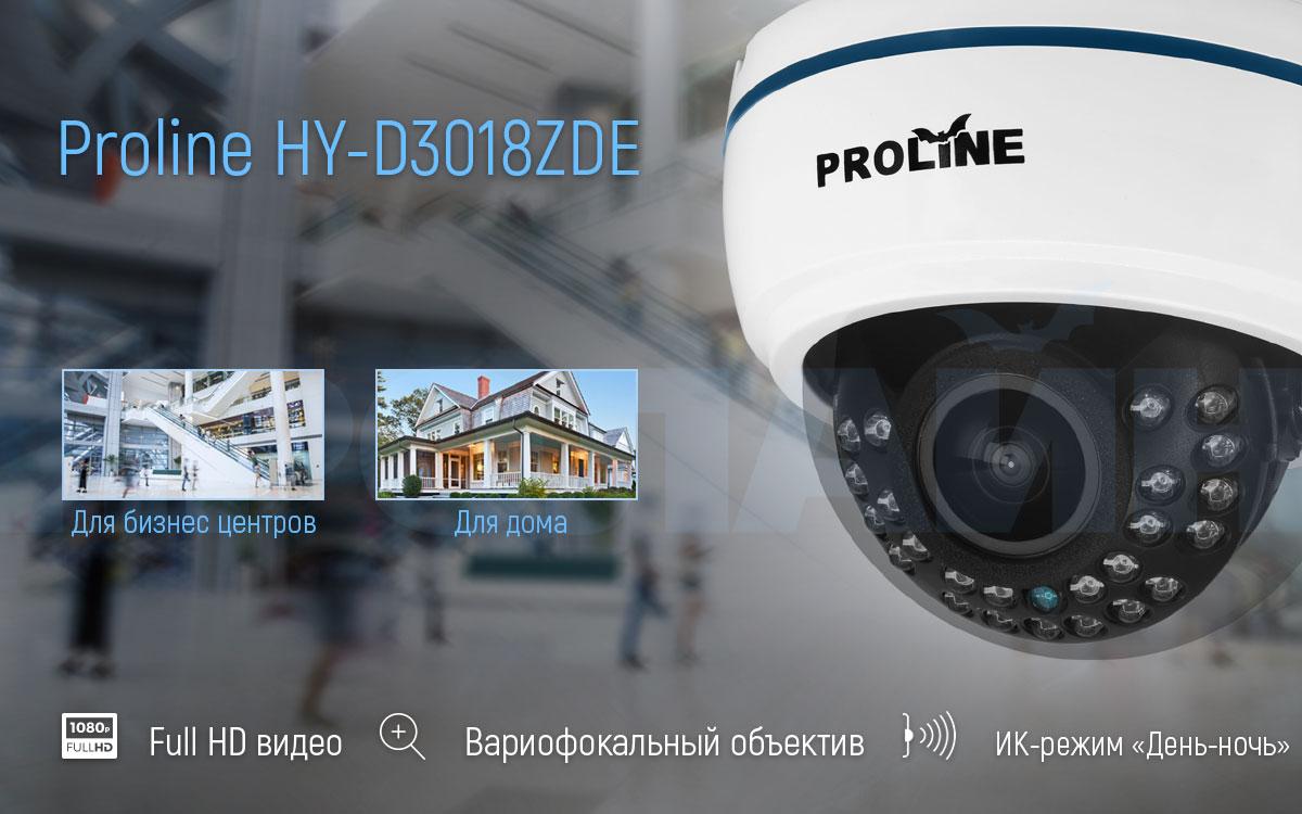 Купольная AHD/CVI/TVI/CVBS 3Мп видеокамера Proline HY-D3018ZDE