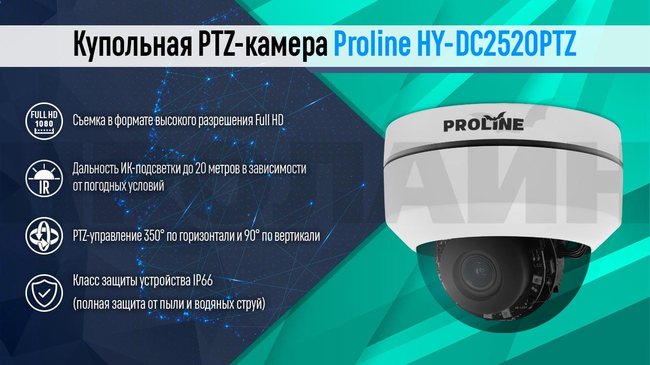 Купольная PTZ-камера Proline HY-DC2520PTZ4