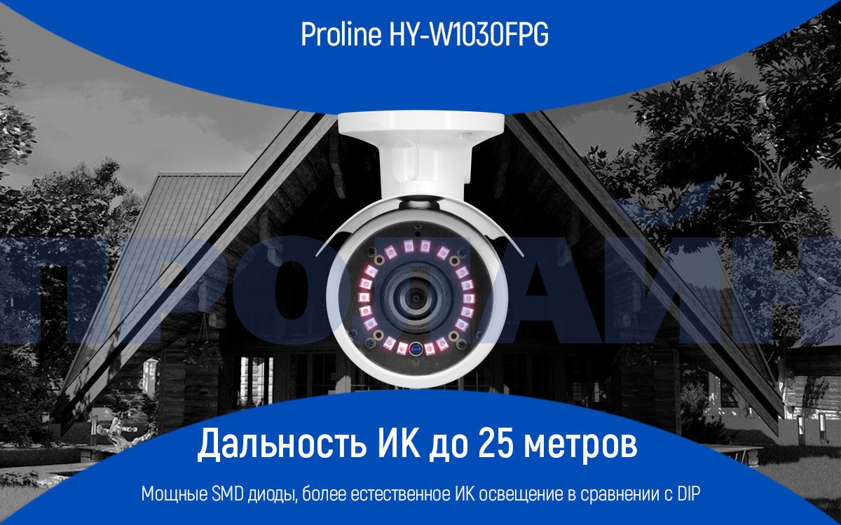 Уличная AHD/CVI/TVI/CVBS видеокамера (гибридная) с ИК подсветкой Proline HY-W1030FPG