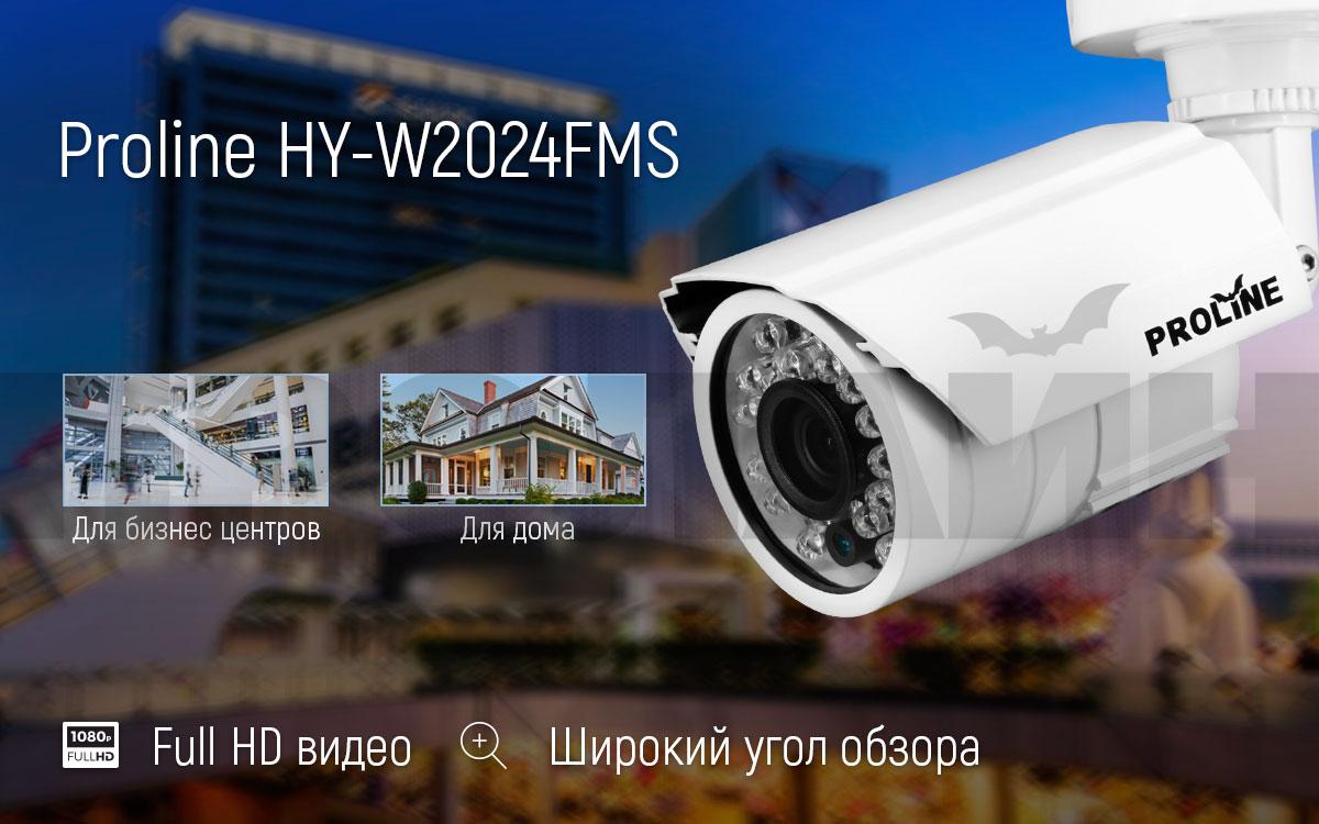 Уличная AHD/CVI/TVI/CVBS 1080P видеокамера Proline HY-W2024FMS