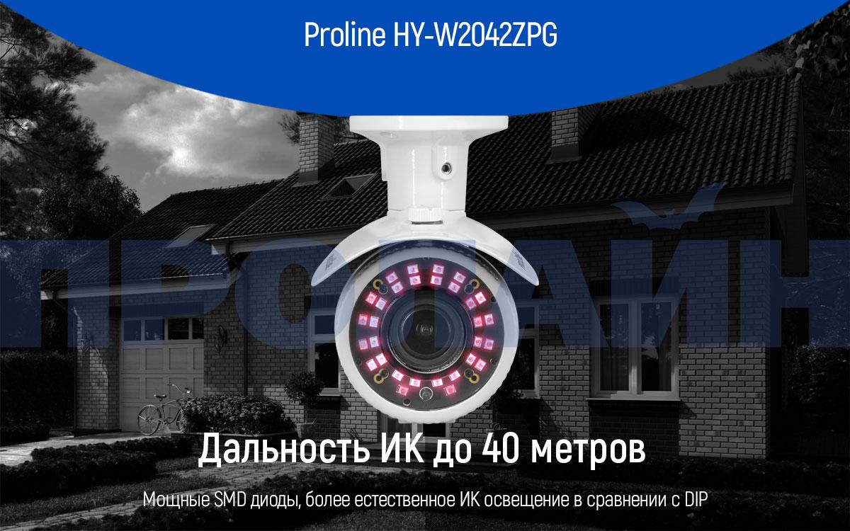 Уличная AHD/CVI/TVI/CVBS 1080p видеокамера Proline HY-W2042ZPG