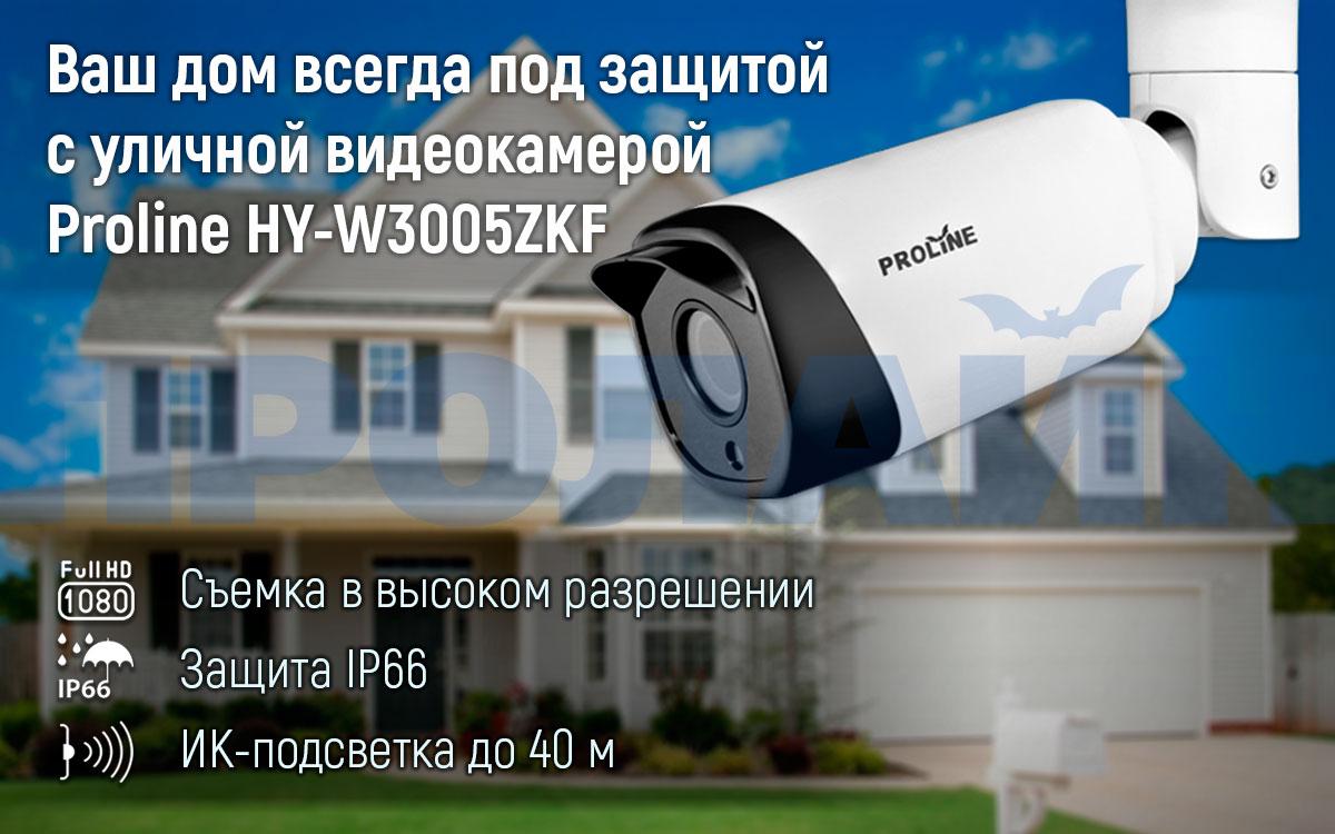 Уличная AHD/CVI/TVI/CVBS видеокамера Proline HY-W3005ZKF 3 Мп