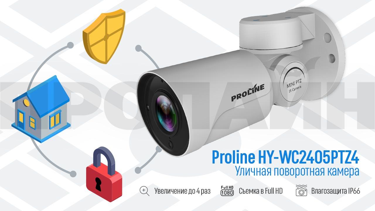 Уличная поворотная камера с 4-кратным увеличением Proline HY-WC2405PTZ4