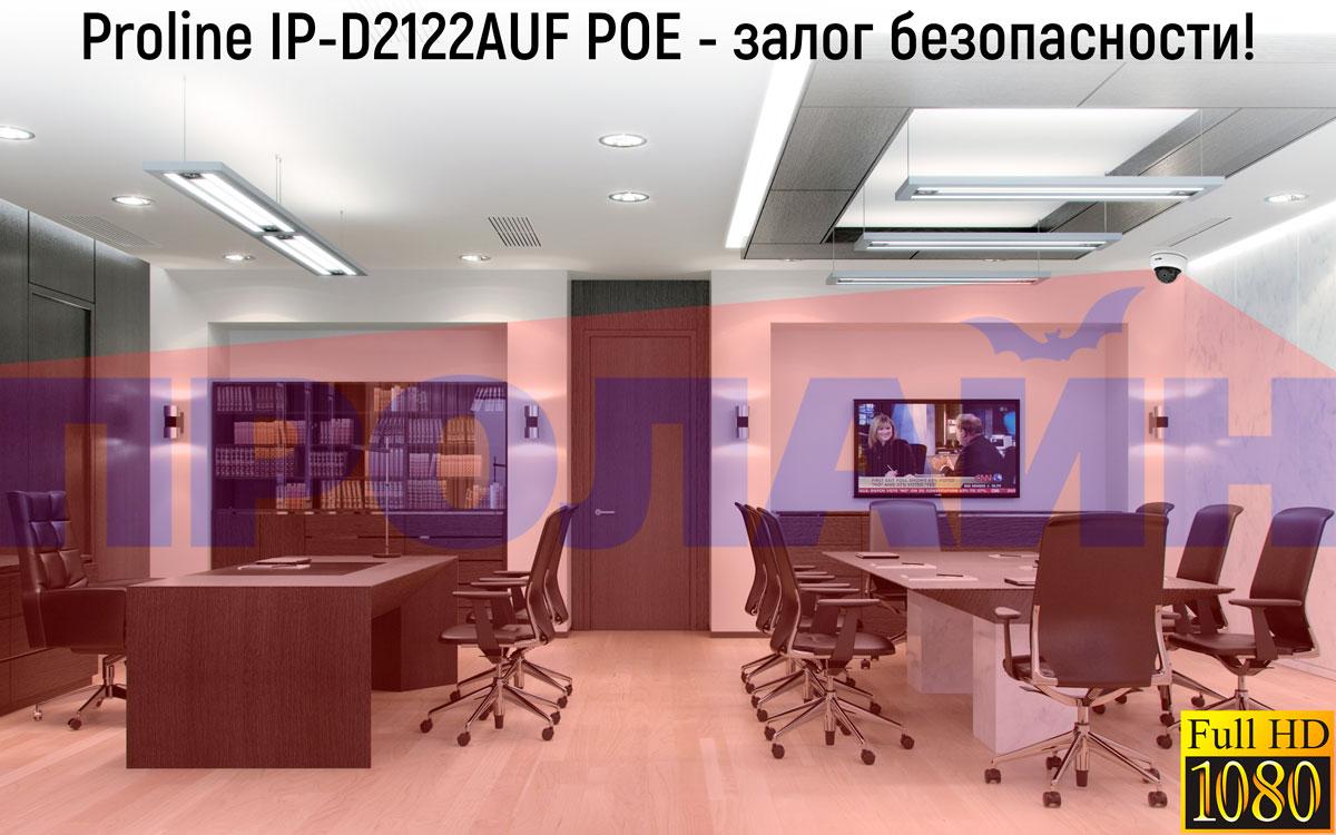 Купольная IP-камера Proline IP-D2122AUF POE
