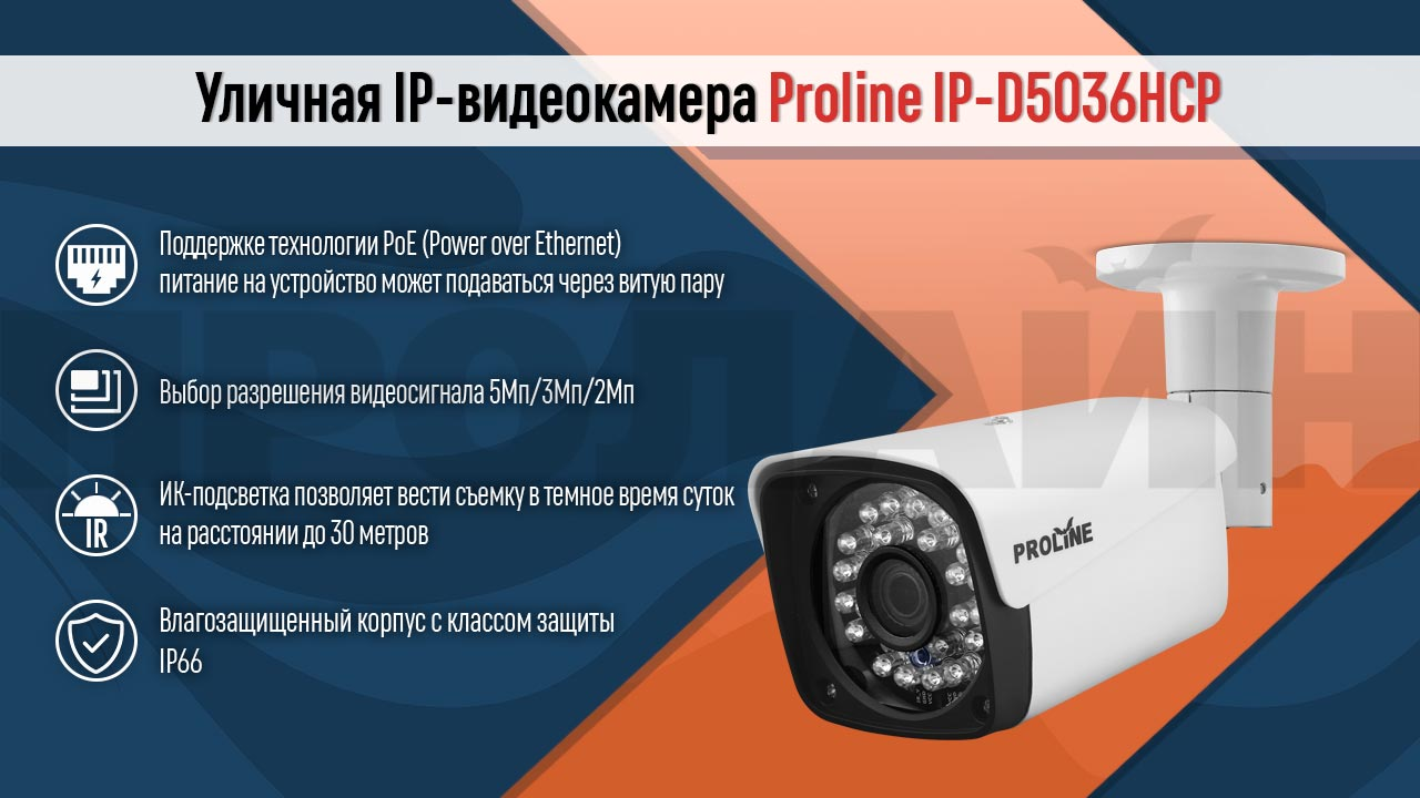 Уличная IP-видеокамера Proline IP-D5036HCP