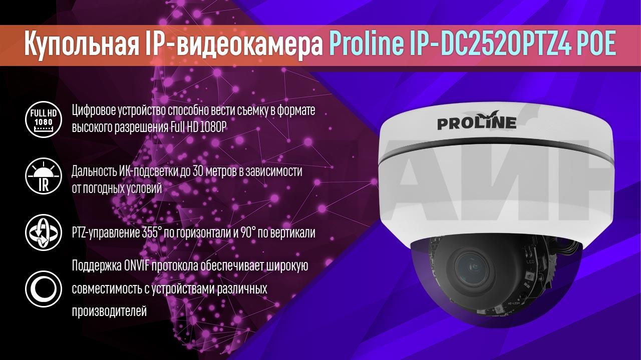 Купольная IP PTZ камера Proline IP-DC2520PTZ4 POE