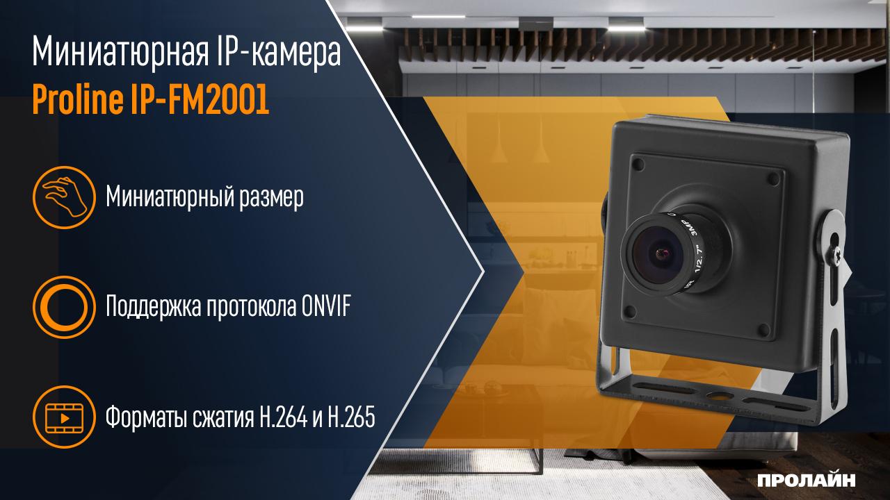 Миниатюрная IP-видеокамера Proline IP-FM2001