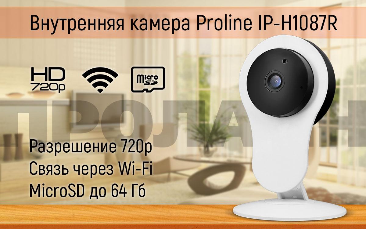 Внутренняя IP-камера Proline IP-H1087R
