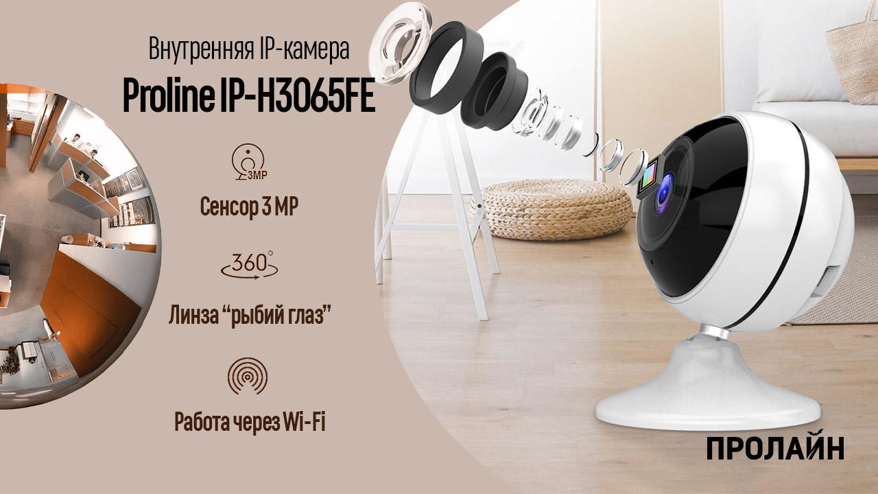 Внутренняя IP-камера Proline IP-H3065FE