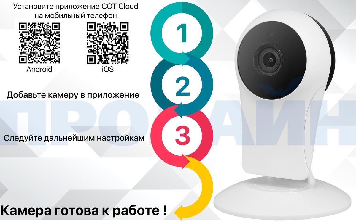 Внутренняя облачная камера Proline IP-HC202CS