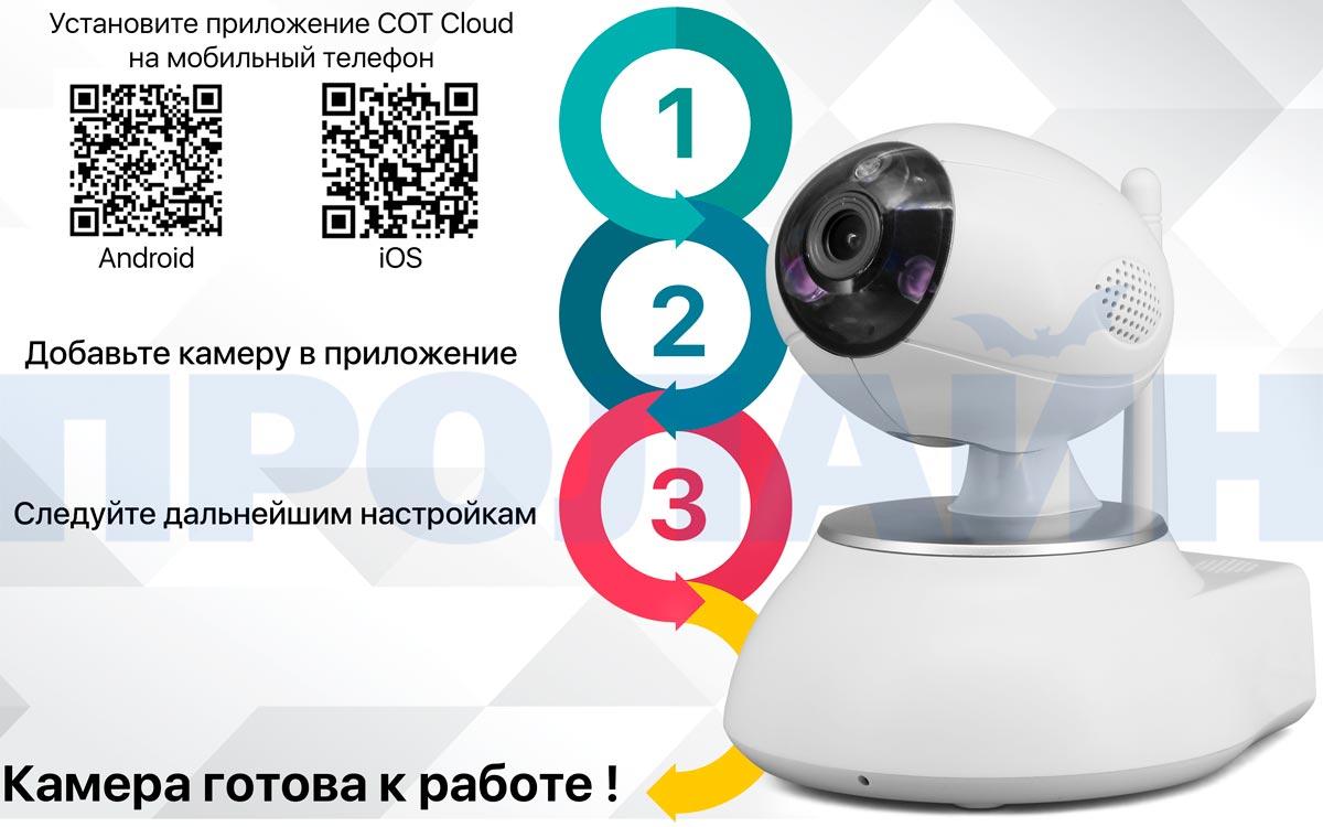 Внутренняя поворотная облачная камера Proline IP-HPT102CS
