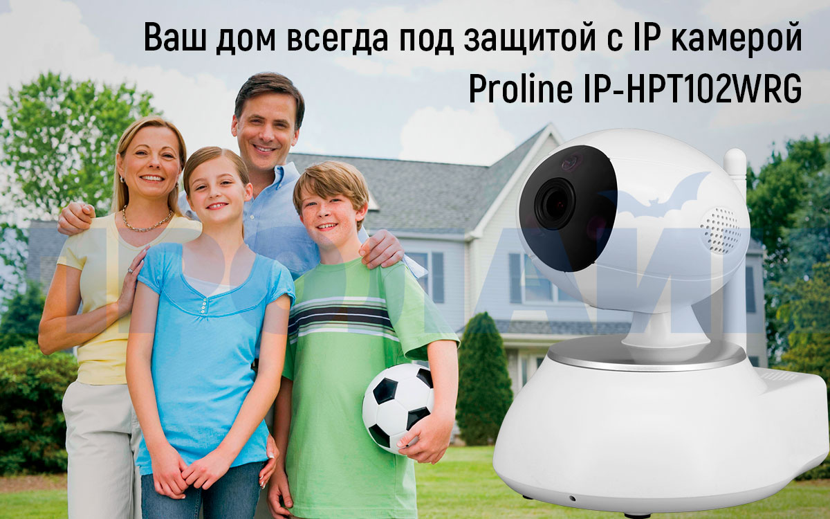 Внутренняя поворотная IP камера Proline IP-HPT102WRG