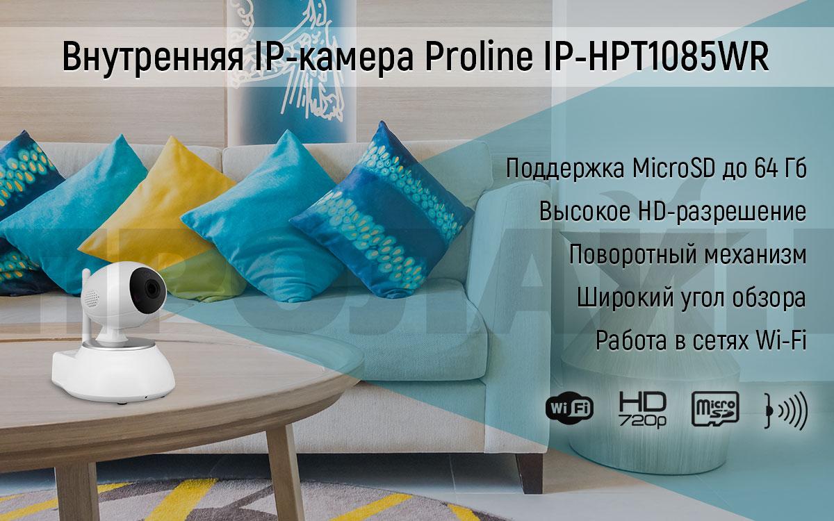 Внутренняя поворотная IP-камера Proline IP-HPT1085WR