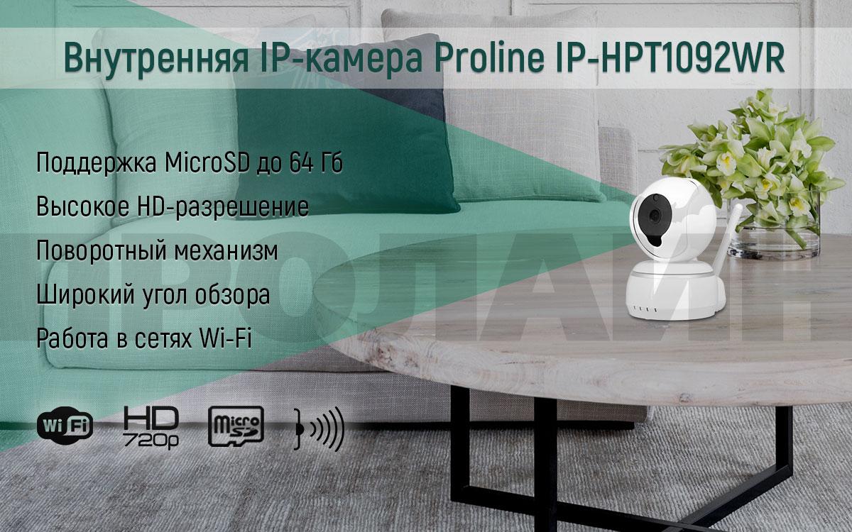 Внутренняя поворотная IP-камера Proline IP-HPT1092WR