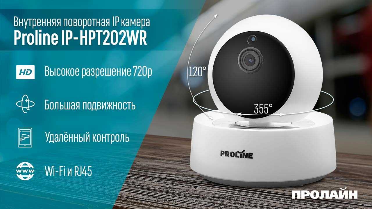 Внутренняя поворотная IP камера Proline IP-HPT202WR