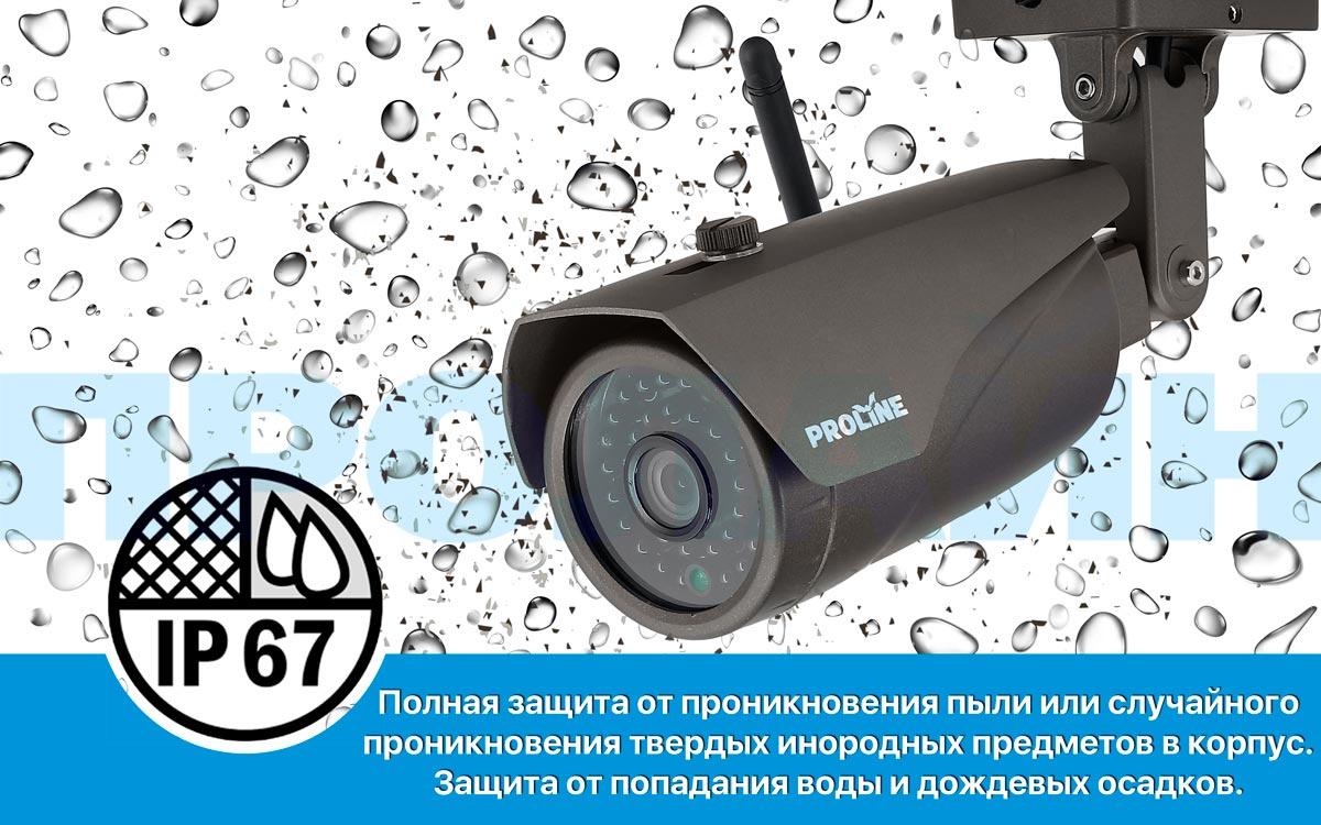 Уличная IP-камера Proline IP-HW2033WKF с влагозащитой