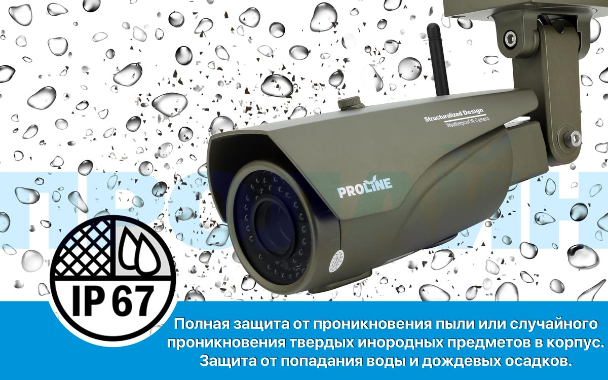 Уличная IP камера Proline IP-HW2044WKZ