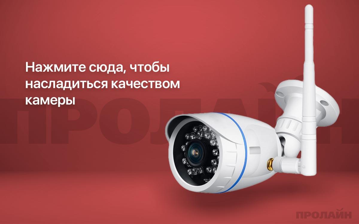 Уличная IP камера Proline IP-HW832S 32Gb