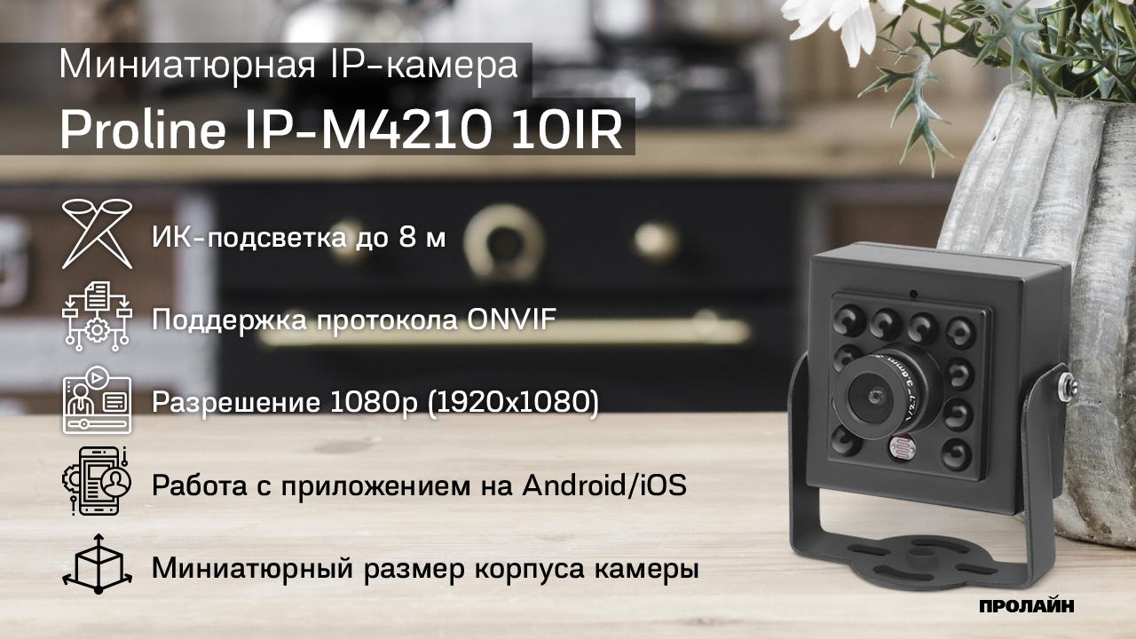 Миниатюрная IP-видеокамера IP-M4210 10IR