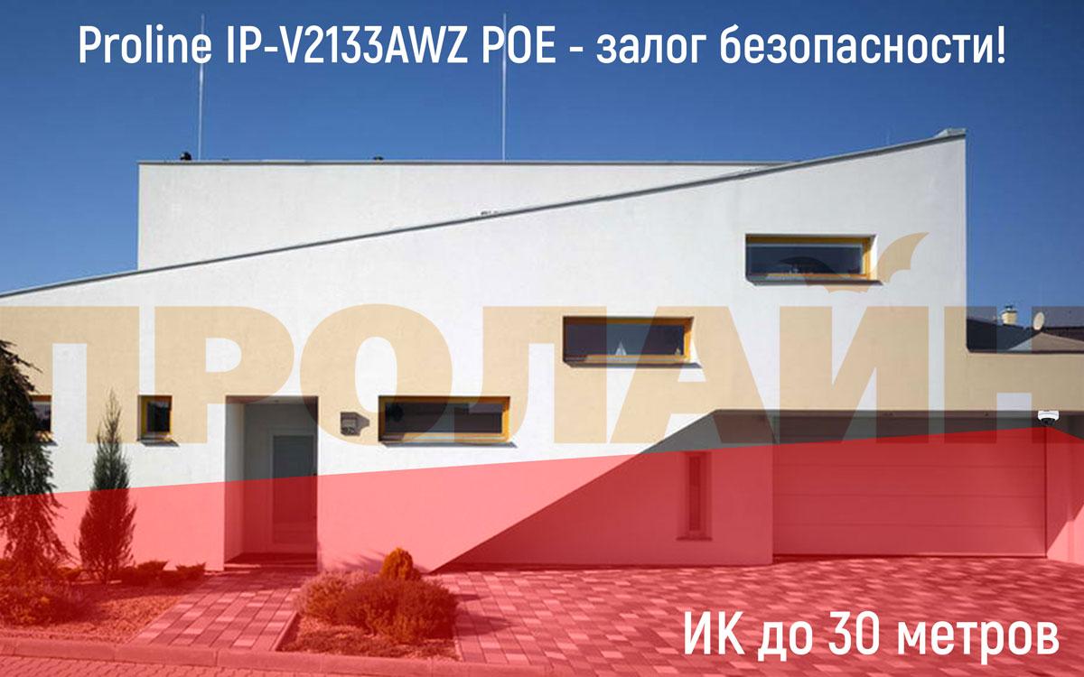 Купольная IP-камера Proline IP-V2133AWZ POE